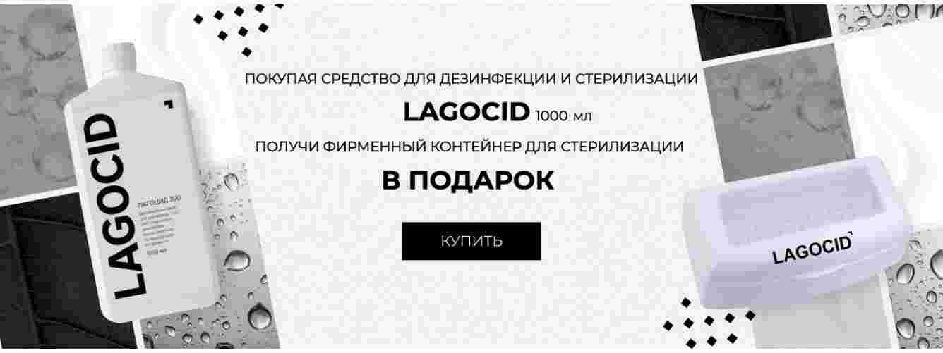 лагоцит