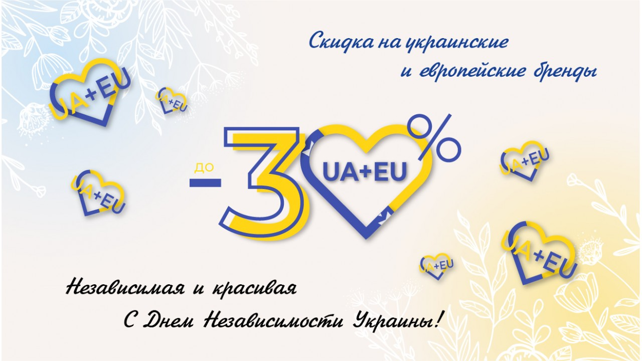 День Независимости Украины! 30 лет