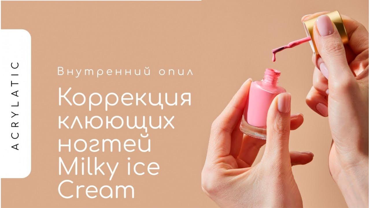 Внутренний опил и коррекция клюющих ногтей Milky ice Cream гелем