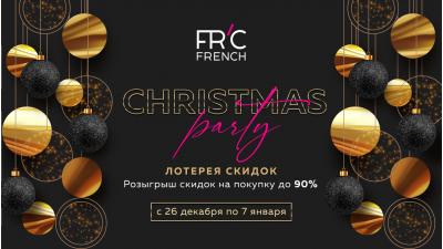 CHRISTMAS PARTY в сети магазинов FRENCH