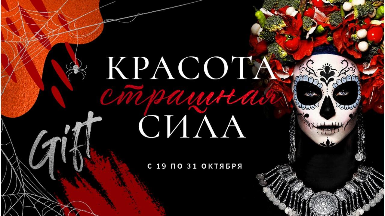 Красота страшная сила. Halloween в сети магазинов FRENCH
