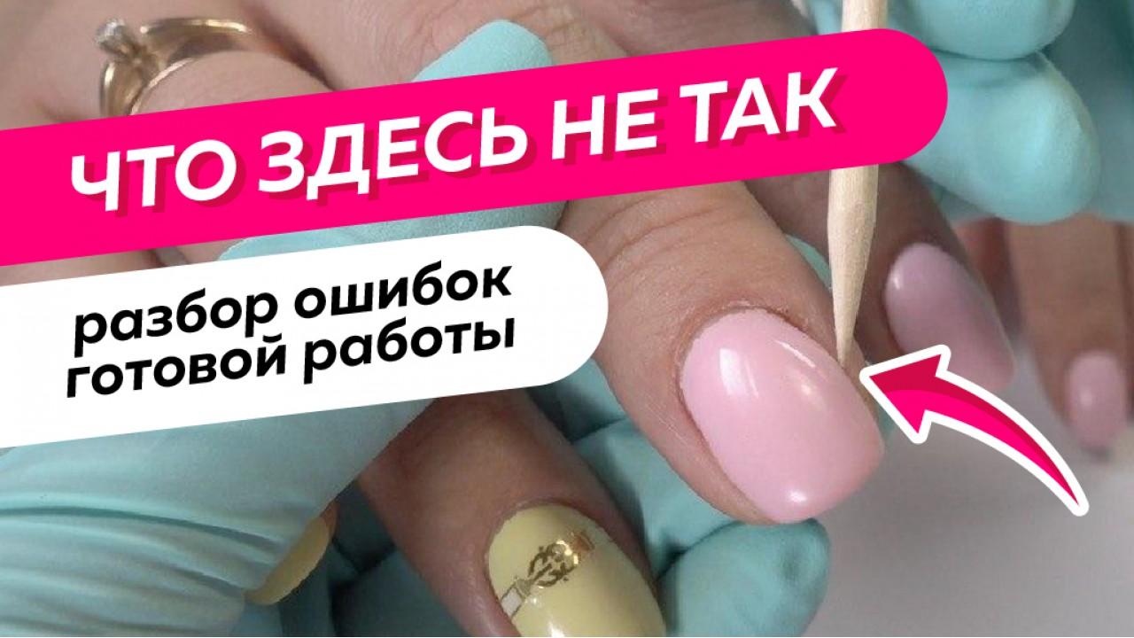 ОШИБКИ МАСТЕРОВ. Разбор работы мастера маникюра