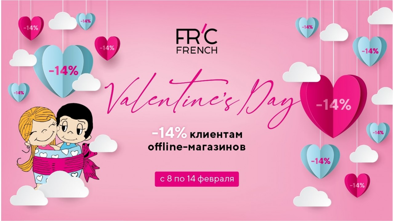 Скидки любимым клиентам к дню Святого Валентина!