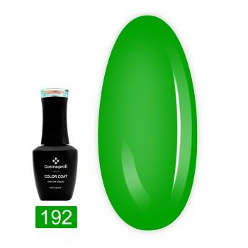 Гель-лак Cosmoprofi Color Coat 15 мл (192)