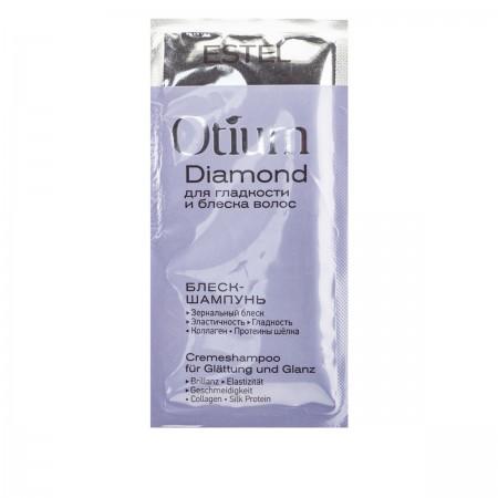 Шампунь Estel Otium Diamond для гладкости и блеска волос 10 мл