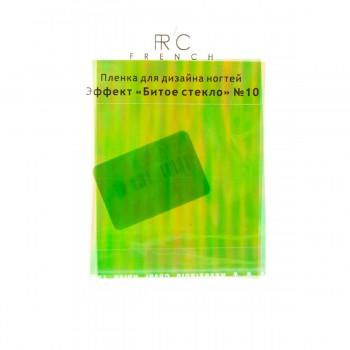 Фольга French Битое стекло 10 (Светлый зелено-желтый)