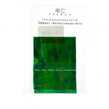 Фольга French Битое стеклом 15 (Темно-зелено-желтый)