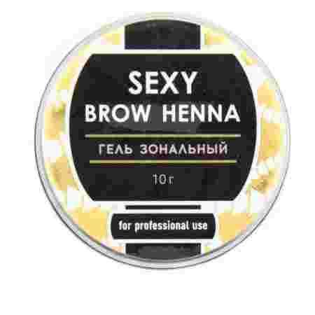Гель зональный Innovator Cosmetics SEXY BROW HENNA 10 г