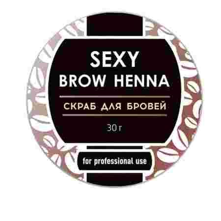 Скраб для бровей Innovator Cosmetics SEXY BROW HENNA аромат кофе с молоком 30 г