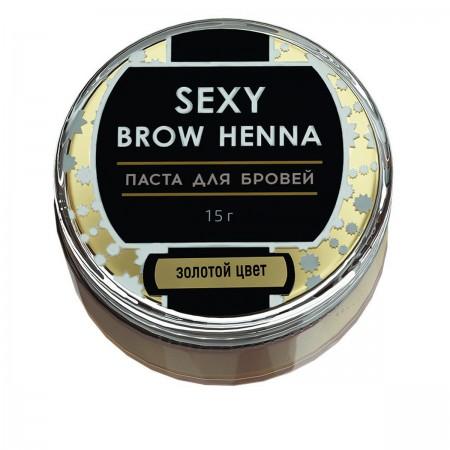 Паста для бровей Innovator Cosmetics SEXY BROW HENNA золотая 15 г