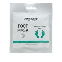 Маска питательная - носки для ног Joko Blend
