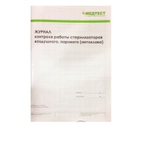 Журнал контроля работы стерилизаторов Медтест