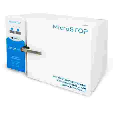 Стерилизатор МикроStop ГП 20
